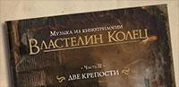 soundtrack ttt ru1 Властелин Колец   музыка