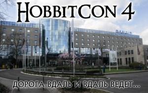 hobbitcon4logo 300x188 ХоббитКон 4: отчет!