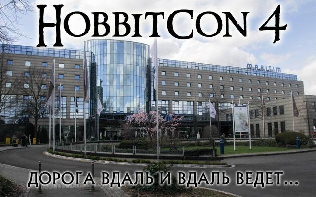 hobbitcon4logo ХоббитКон   4: Дорога вдаль и вдаль ведет…