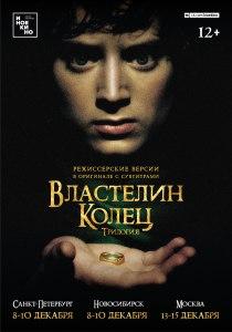 lotrtrilogy inoekino 210x300 Властелин Колец: на большом экране в декабре!