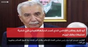 الوثائق حراك آل تميم الداري