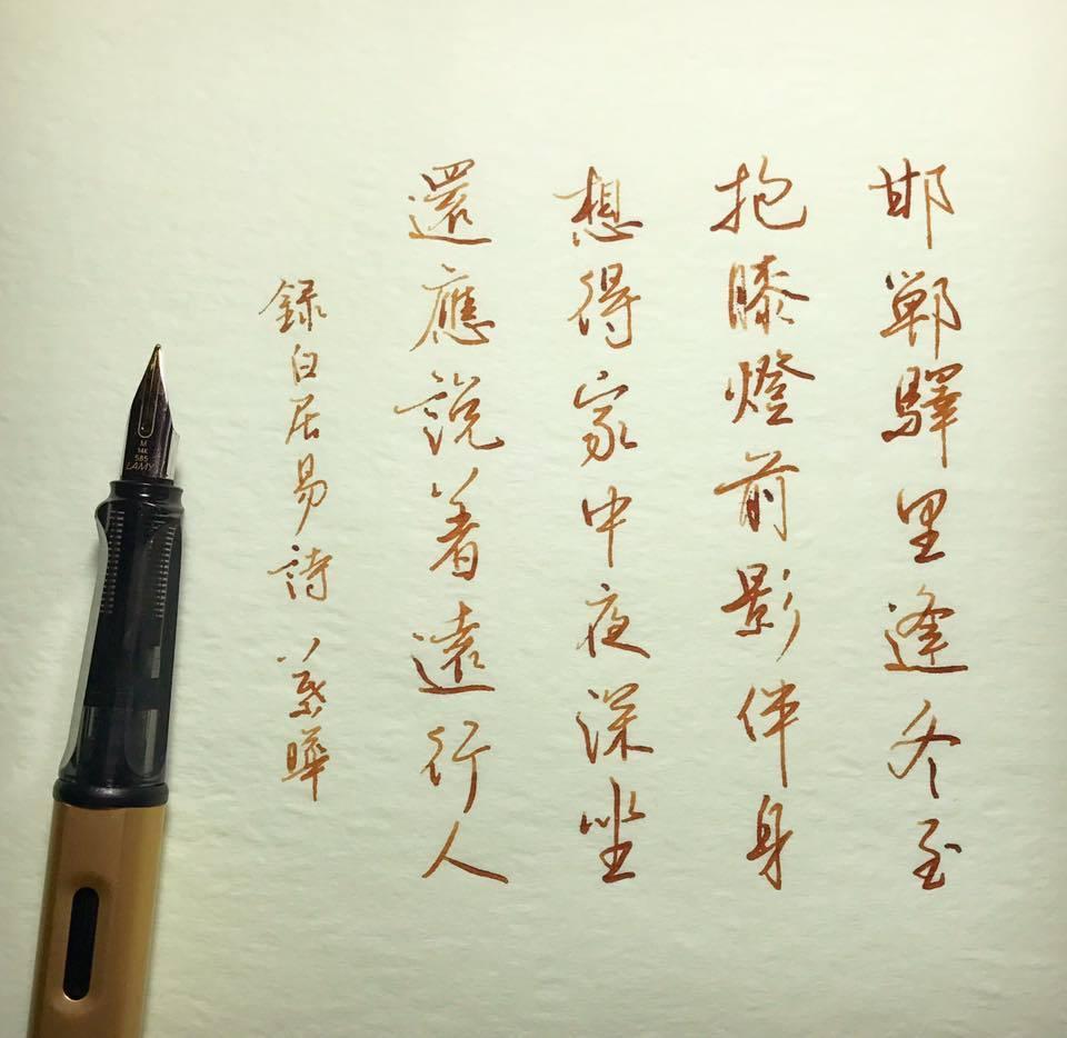 愛寫鋼筆硬筆字寫經典古文:花若盛開,蝴蝶自來。|葉曄|姝姝文創有限公司