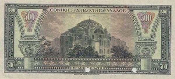 La basilique Sainte-Sophie sans minarets et avec une croix chrétienne à l'extrémité du dôme, sur un billet de banque grec en 1923.