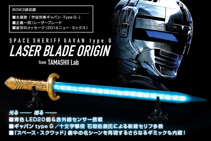 img_tl_laserbladeorigin_blu-ray_11
