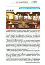 הרצברג יחסי ציבור למסעדות