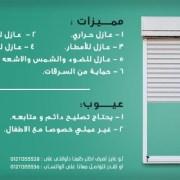 شيش حصيرة   انواعه   مميزات وعيوب الشيش الحصيرة 2021
