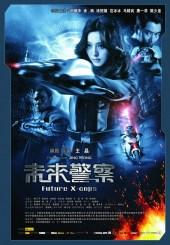 Future X-Cops 4