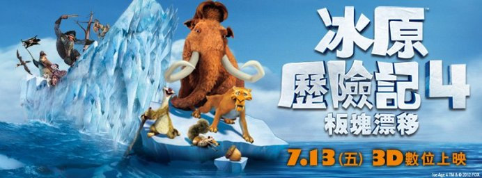Ice Age Continental Drift poster 8