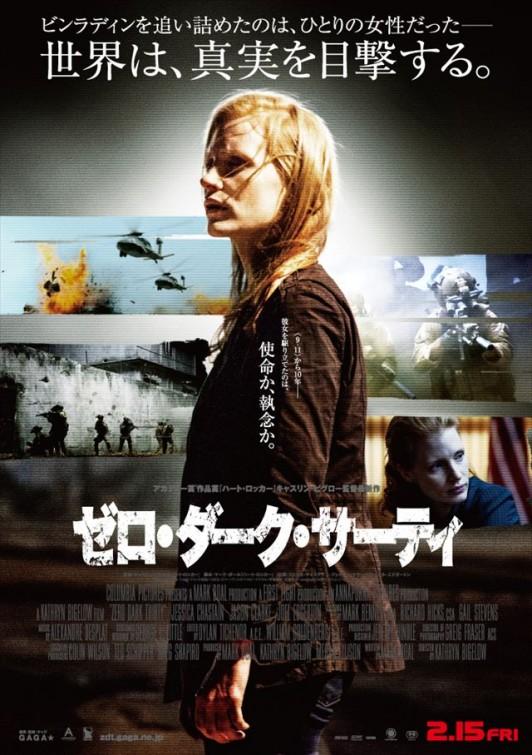 Zero-Dark-Thirty-Japanese-Poster