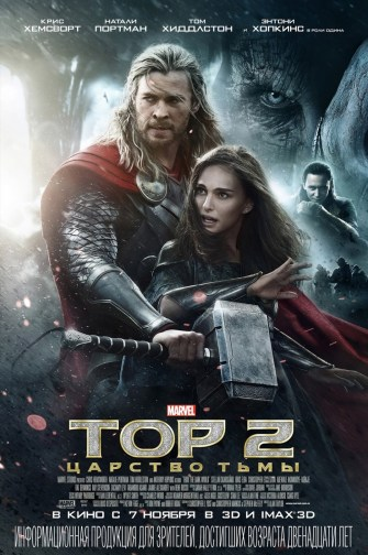 Thor:-The-Dark-World-International-Poster
