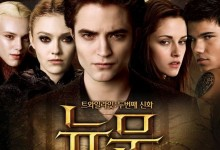 Twilight Saga - New Moon Korean
