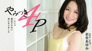 HEYZO 0463 – AYUMI IWASA