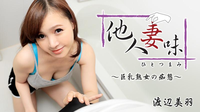 1281他人妻味~巨乳熟女の痴態~ – 渡辺美羽