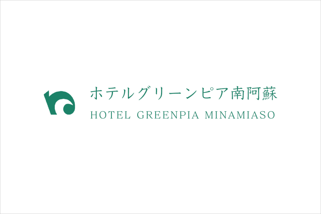 ホテルグリーンピア南阿蘇