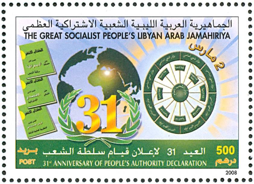 Libya-31st-Anniversary-of-peoples-Authority-Declaration-1980