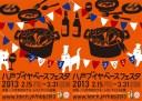 [フェスタ終了の御礼] 八戸ブイヤベースフェスタ2015