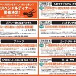 八戸ブイヤベースフェスタ2013・限定スペシャル・ディナー開催!