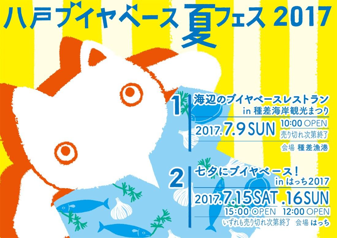 buiya_summer_fes_2017-01