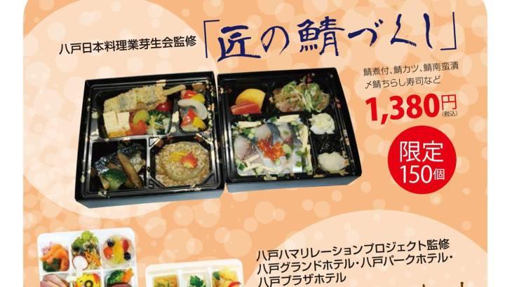11/5・鯖フェス限定「シェフ特製鯖Lunch box 地中海風」in八食センター!