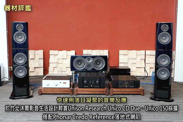 快速俐落且凝聚的音樂反應,於竹北沐爾影音生活設計聆賞Unison Research Unico CD Due、Unico 150綜擴搭配Phonar Credo Reference落地式喇叭