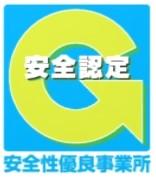 安全性優良事業所(Gマーク)の認定取得