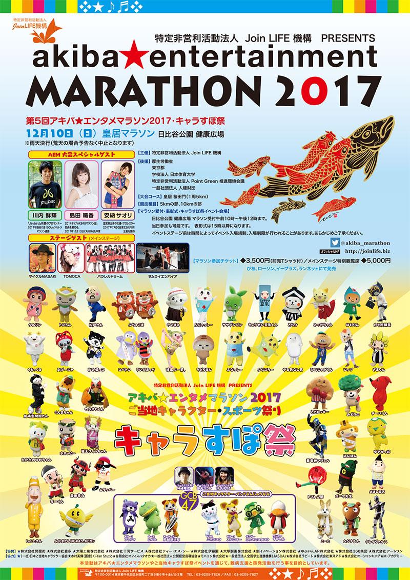 第5回アキバ★エンタメマラソン2017・キャラすぽ祭