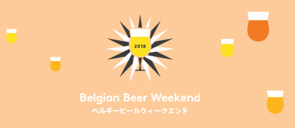 都会で一番大きなビアテラスへ、ようこそ。ベルギービールウィークエンドHibiya