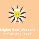 おいしくて、ワクワク。ベルギービールウィークエンドHibiya