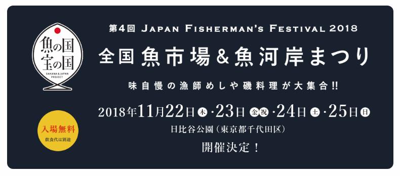 味自慢の漁師めしや磯料理が大集合!第4回ジャパン フィッシャーマンズ フェスティバル2018~全国魚市場&魚河岸まつり~