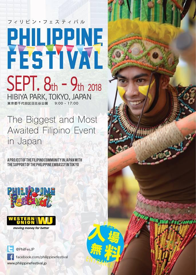 日本でフィリピンの最大フェスティバル!フィリピンフェスティバル2018