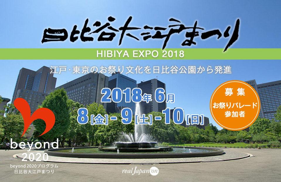江戸・東京のお祭り文化を日比谷公園から発信 日比谷大江戸まつり-HIBIYA EXPO 2018-