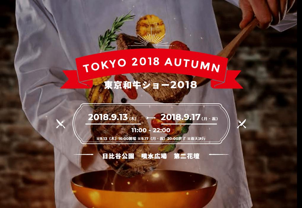 和牛の魅力を感じてください!東京和牛ショー2018