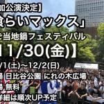 日本最大の食フェスと音楽フェスが融合 喰らいマックス@ご当地鍋フェスティバル