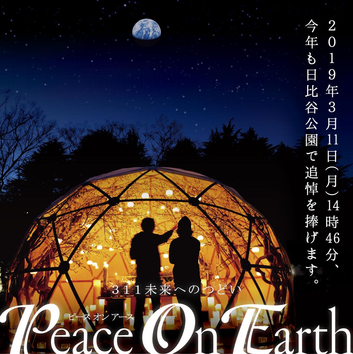 311未来へのつどい Peace On Earth