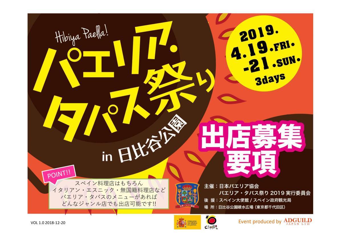 パエリア・タパス祭り2019 in 日比谷公園