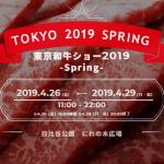 和牛の魅力を感じてください!東京和牛ショー2019 Spring