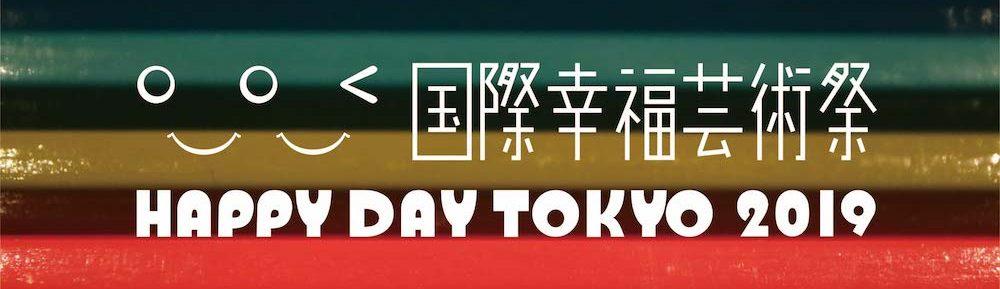国際幸福芸術祭 HAPPY DAY TOKYO 2019