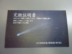 earth23.JPG
