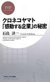 hiyoko-14.08.04.jpg
