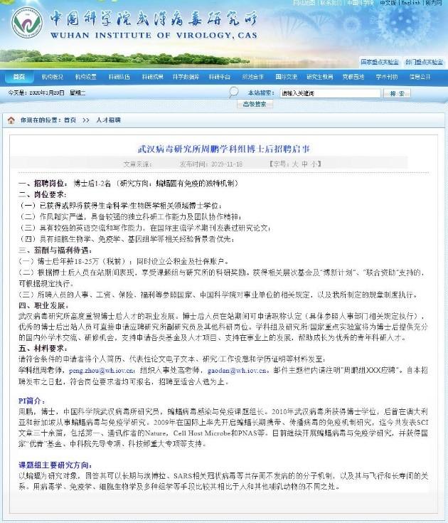 wuhan coronavirus conspiracy ad 1
