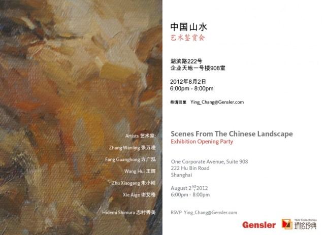 """Gensler Art Event """"Scenes from Chinese Landscape"""" 私のアートイベント報告, 上海アートニュース, Shanghai Hidemi Shimura"""