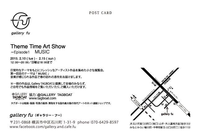 グループ展 「テーマタイムアートショー -エピソード1 ミュージック-」に出展します  Hidemi Shimura