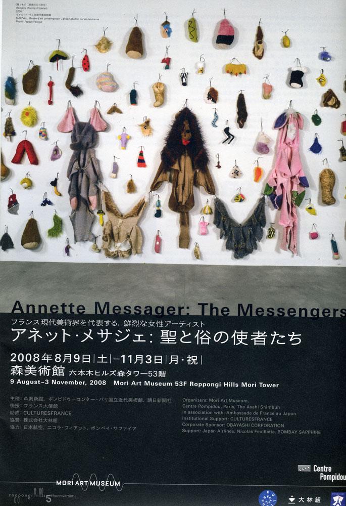 アネット・メサジェ@森美術館 アート ART Hidemi Shimura