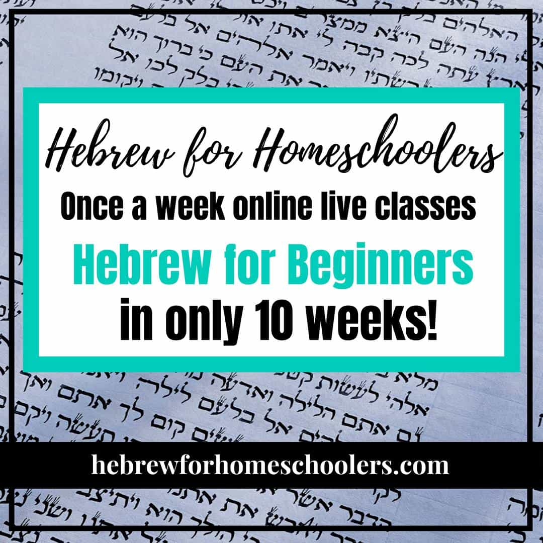 Hebrew for Homeschoolers 10 weeks