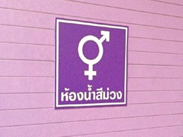 maffe toiletborden in Thailand