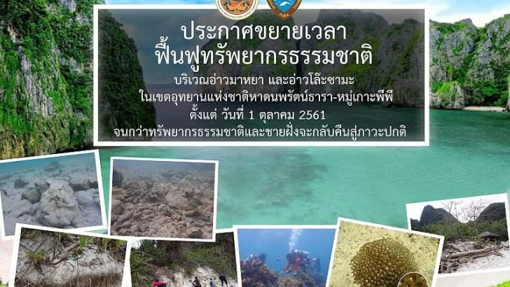 Maya Bay nog niet open voor toeristen