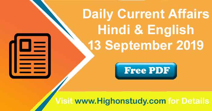 Current Affairs 13 September 2019 in Hindi & English, Download Free PDF Daily