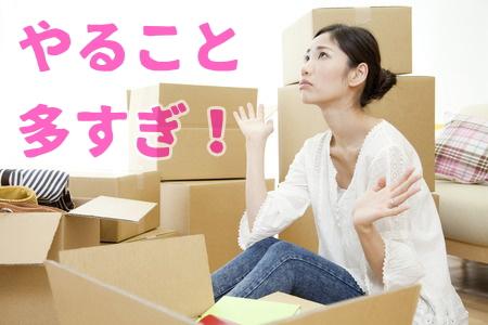 引っ越し疲れしている女性のイメージ