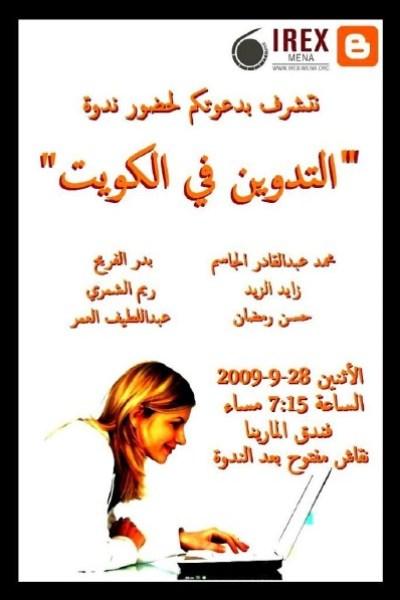 irex kuwait.JPG