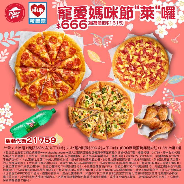 萊爾富 X Pizza Hut 必勝客》寵愛媽咪節萊囉!出示手機圖片&優惠代碼,套餐NT$666元(最高原價1615元) 現省949元【2021/6/30 止】